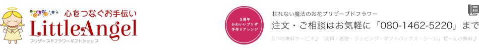 【リトルエンジェル】花ギフト・プリザーブドフラワー通販