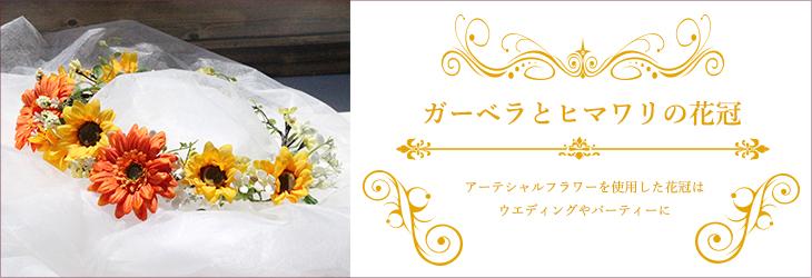 プリザーブドフラワーの花冠 ヘッドドレス