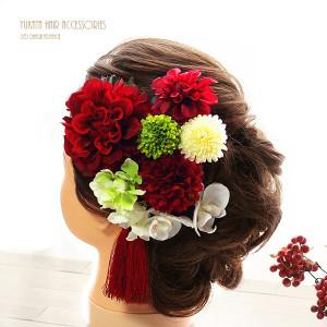 和スタイル赤いダリアの髪飾り 正月 成人式 和装 浴衣  lpm0092