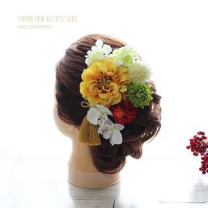 和スタイル黄色のダリアの髪飾り 正月 成人式 和装 浴衣 lpm0095