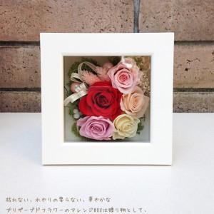 お花の好きなお母さんにプリザーブドフラワーの壁掛けフレーム/たっぷりのローズを使った母の日ギフト